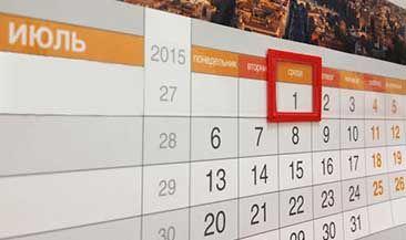 Заявление о проведении налогового мониторинга в 2016 году необходимо подать до 1 июля