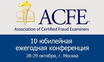 Приглашаем на ежегодную конференцию «Комплексная безопасность бизнеса и противодействие хищениям»