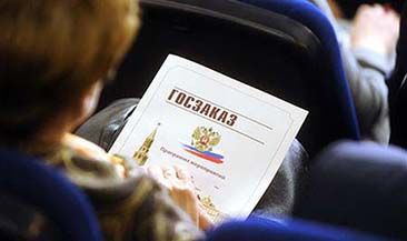 В Госдуму внесен законопроект, который поможет предотвратить нарушения законодательства в сфере госзакупок