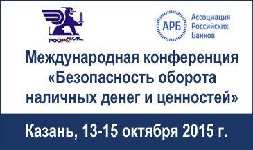 Международная конференция «Безопасность оборота наличных денег и ценностей»