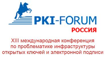 PKI-Форум Россия 2015