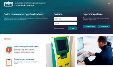 Казахстан: Новые возможности сервиса «Судебный кабинет»