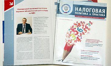 Корректность заполнения счетов-фактур можно проверить на сайте ФНС России