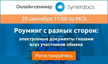 Онлайн-семинар Synerdocs на злобу дня: в центре внимания – роуминг