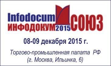 Электронный документооборот и информационное взаимодействие в обеспечении  интеграционных процессов в Евразийском экономическом союзе (ИНФОДОКУМ-СОЮЗ)