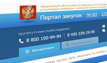 Правила ведения реестра контрактов на Официальном сайте госзакупок изменены