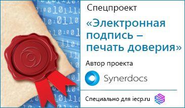 Обмен электронными документами в сфере B2C: роль электронной подписи физического лица