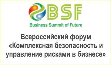 Приглашаем на Всероссийский форум «Комплексная безопасность и управление рисками в бизнесе»