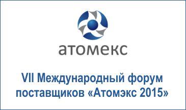 Форум поставщиков атомной отрасли «АТОМЕКС-2015» откроется 13 октября в Москве