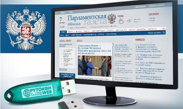 Защита авторского контента в интернет-СМИ с помощью решения Рутокен Web