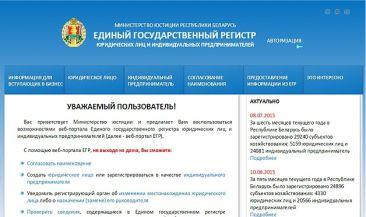 Обновленный веб-портал Единого госрегистра юрлиц и ИП очень востребован - Минюст Беларуси