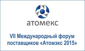 В Москве успешно завершился Форум поставщиков атомной отрасли «АТОМЕКС-2015»