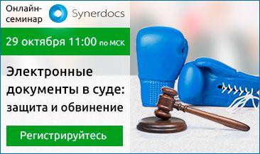Приглашаем 29 октября на бесплатный онлайн-семинар Synerdocs «Электронные документы в суде: защита и обвинение»!