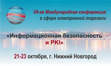 VII Международная конференция в сфере электронной торговли «Информационная безопасность и PKI»