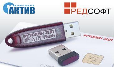 Электронные идентификаторы Рутокен совместимы с продукцией компании «Ред Софт»