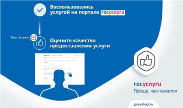Пользователи могут оценить работу Единого портала госуслуг