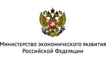 Минэкономразвития определило ТОП-5 заказчиков госзакупок по 223-ФЗ