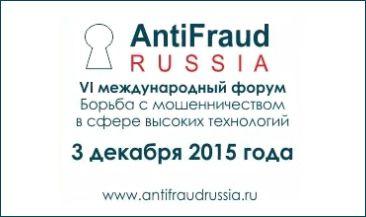 Приглашаем на AntiFraud Russia 2015!