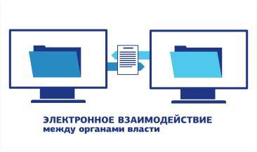 Утверждены организационно-технические требования к электронному взаимодействию между органами власти