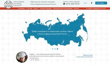 В состав АЭТП вошла торговая площадка Союза Недропользователей России