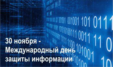 30 ноября – Международный день защиты информации