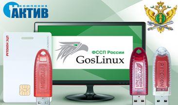 Продукция Рутокен совместима с операционной системой «Гослинукс» АИС ФССП России