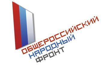 Перечень поручений по итогам встречи с активом Общероссийского народного фронта