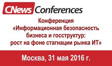 31 мая - конференция «Информационная безопасность бизнеса и госструктур: рост на фоне стагнации рынка ИТ»