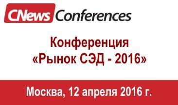 12 апреля 2016 г. состоится конференция «Рынок СЭД - 2016»