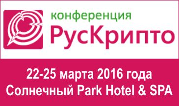 XVIII научно-практическая конференция по вопросам информационной безопасности и криптографии «РусКрипто'2016»