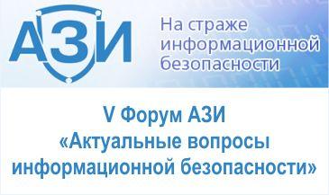 V Форум АЗИ «Актуальные вопросы информационной безопасности»