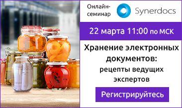 22 марта сервис Synerdocs проведет бесплатный онлайн-семинар «Хранение электронных документов»