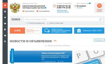 Эксперты: ЕИС мало чем отличается от бывшего официального сайта госзакупок