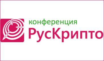 РусКрипто 2016