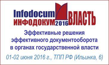 Приглашаем на ИНФОДОКУМ-2016!