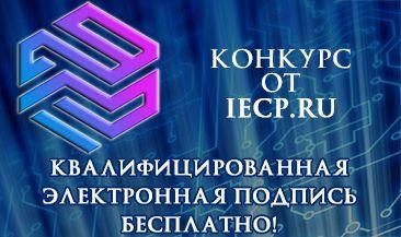 IECP.RU объявляет конкурс «Квалифицированная электронная подпись бесплатно!»