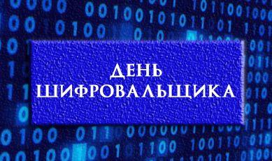 Поздравляем с Днем шифровальщика!