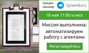 Онлайн-семинар Synerdocs 18 мая «Миссия выполнима: автоматизируем работу с агентами»