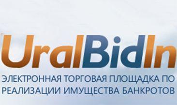 Электронная торговая площадка ООО «УралБидИн» вступила в Ассоциацию электронных торговых площадок