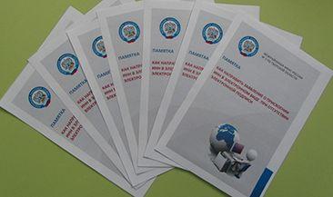 Как отправить заявление о присвоении ИНН в электронной форме расскажет памятка инспекции