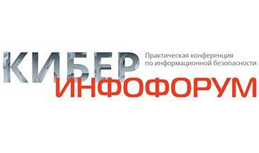6 июня состоится практическая конференция по информационной безопасности «КиберИнфофорум»
