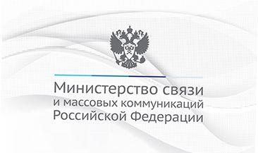 Минкомсвязи заплатит российским хакерам