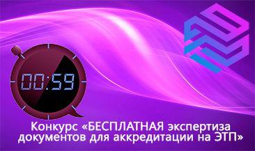 IECP.RU проводит конкурс «БЕСПЛАТНАЯ экспертиза документов для аккредитации на ЭТП»