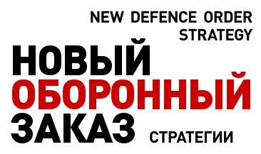 23-24 июня в Сочи состоится обсуждение Единой информационной системы Гособоронзаказа (ЕИС ГОЗ)