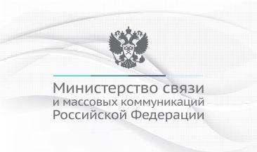 Минкомсвязь России провела мониторинг продвижения электронных госуслуг в субъектах РФ