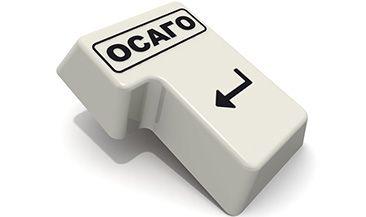 Страховщиков обяжут продавать электронные полисы ОСАГО