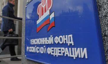 Пенсионный фонд России продолжает расширение электронных сервисов