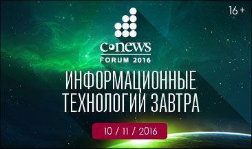 10 ноября 2016 года состоится мероприятие «CNews Forum 2016: Информационные технологии завтра»