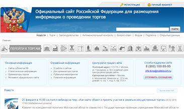 """""""Ростелеком"""" хочет модернизировать портал государственных продаж torgi.gov.ru"""