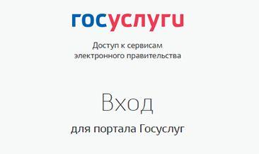 На портале Госуслуг появится личный кабинет пользователя «Мое здоровье»